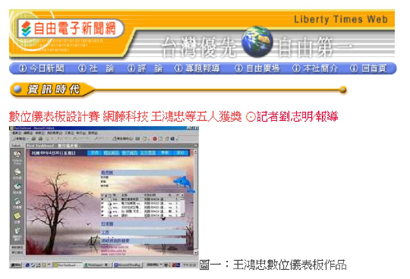 網站設計王鴻忠獲獎