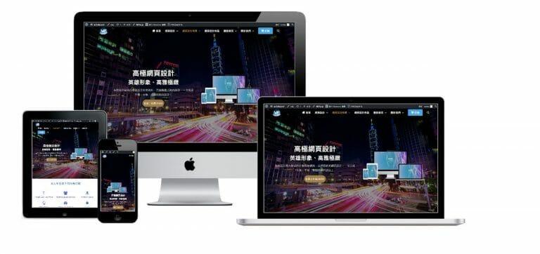 響應式網站設計4