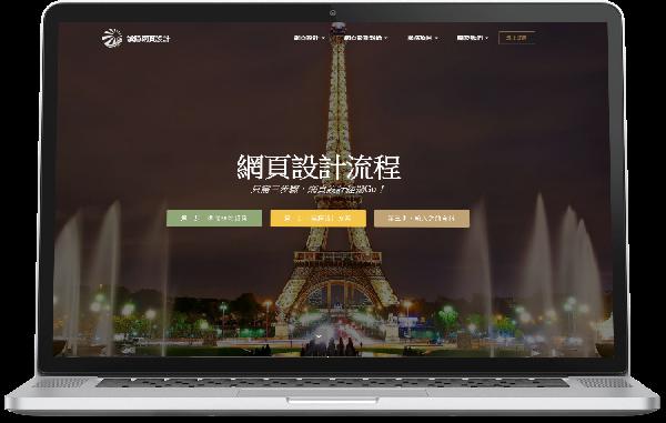 網站設計-全螢幕背景