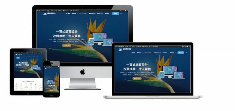 響應式網站設計3
