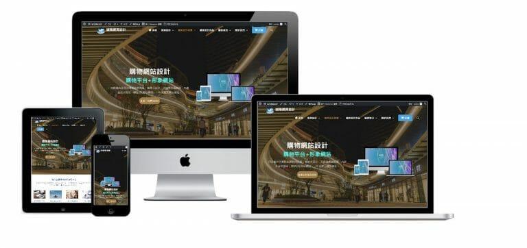 響應式網站設計2