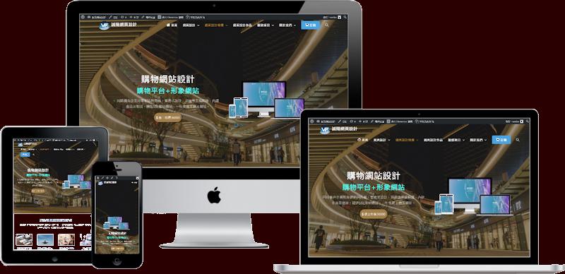 網站設計-購物網站設計SHOP