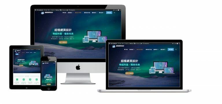 響應式網站設計1