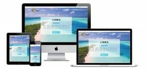 網站設計-超值網頁設計作品1
