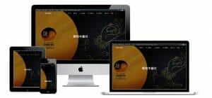 網站設計-超值網頁設計作品5