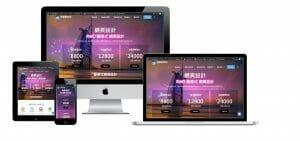 網站設計-精緻網頁設計作品2