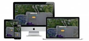 網站設計-專業網頁設計作品2