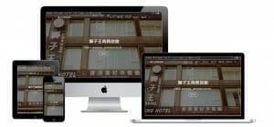 網站設計-專業網頁設計作品3